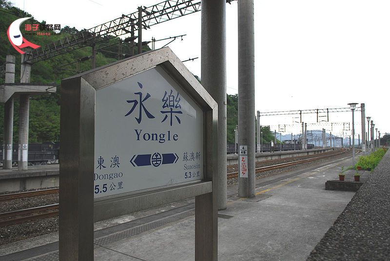 800px-Yongle_Station_PlatformSign.jpg