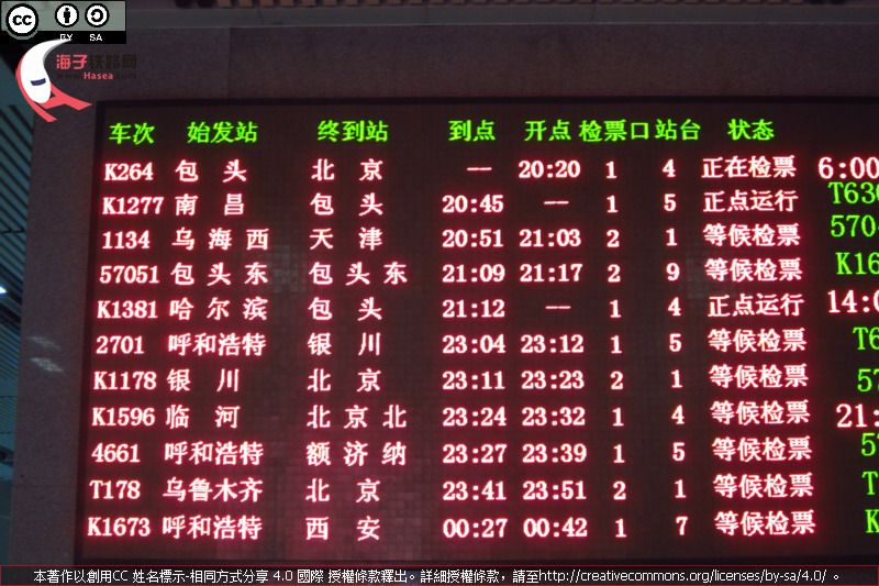 Baotou Sta Waiting Room 1 Display L.JPG