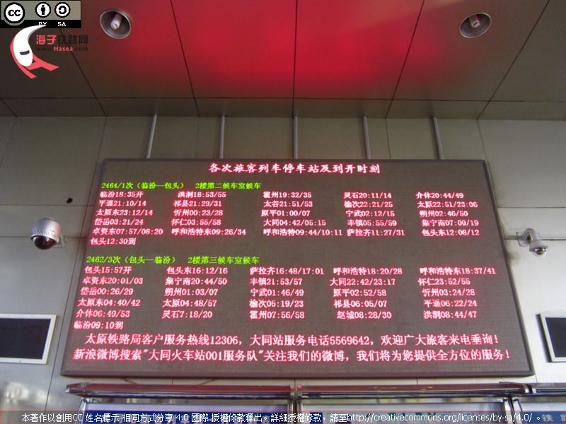 Datong Sta Waiting Room 3 Display.JPG