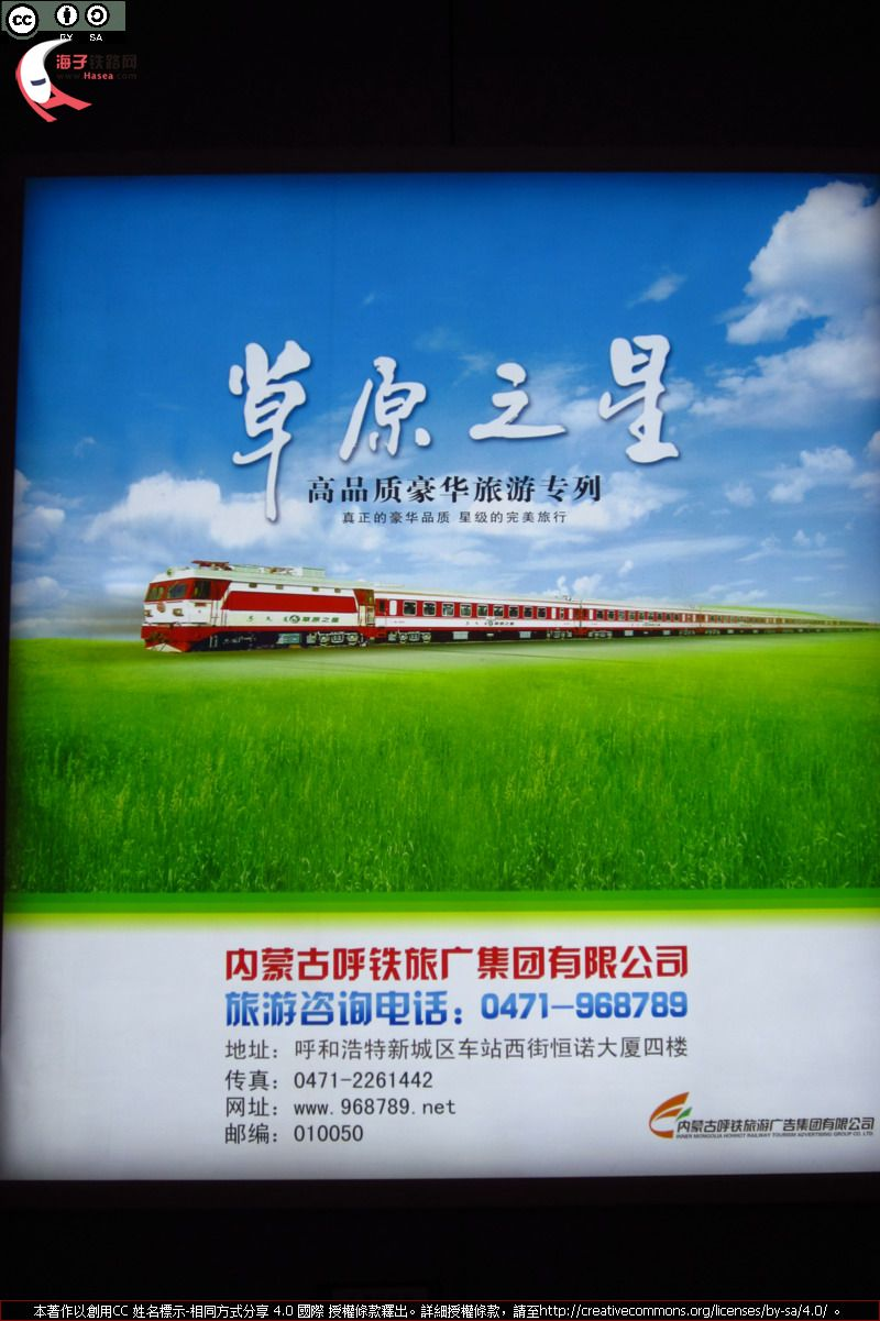 Grassland Star Pan-Grassland Luxury Train Rides Ad.JPG