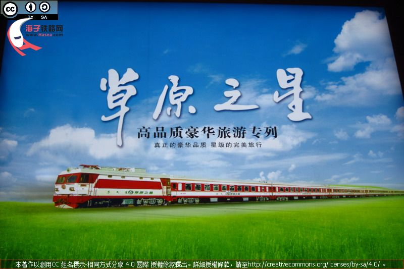 Grassland Star Pan-Grassland Luxury Train Rides.JPG