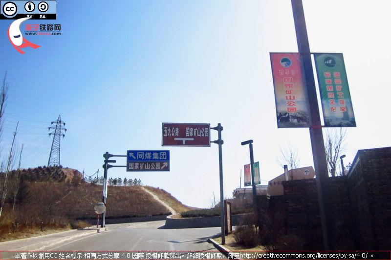 Heading for Jin Hua Gong Coal Mine.JPG