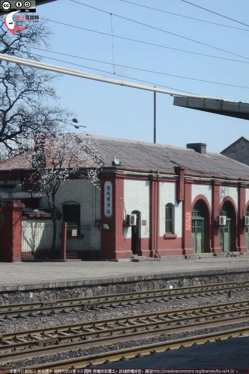 Old Xuan Hua Station Building.JPG