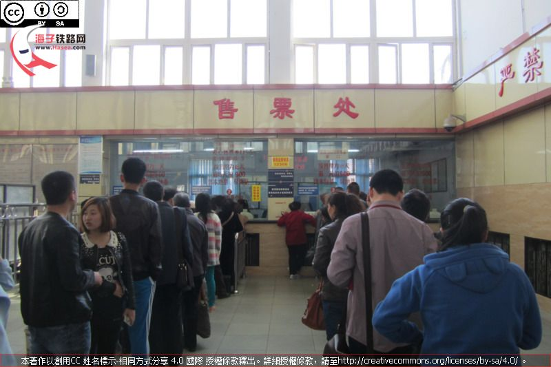 Ticket Office at Zhangjiakou Station.JPG