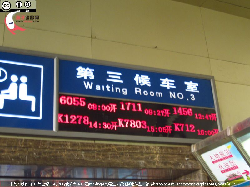Waiting Room at Datong Sta.JPG