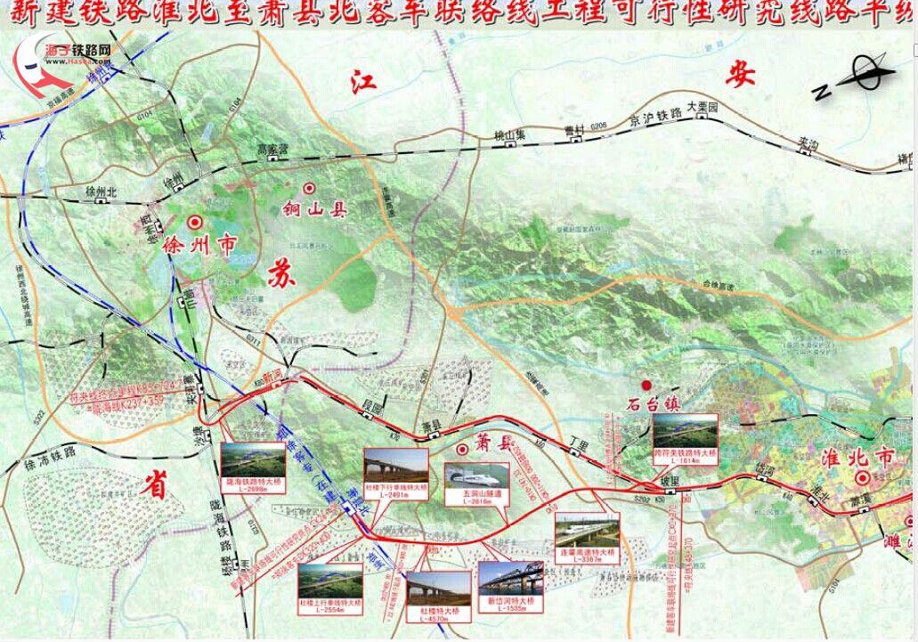 新建铁路淮北至萧县北客车联络线工程环境影响报告书高清图片